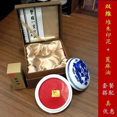 上海双维八宝书画印泥60g90g堆朱青花瓷盒朱砂国画篆刻文房四宝