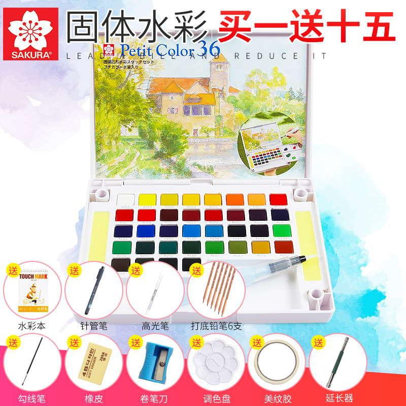 正品日本樱花固体水彩颜料套装24色36色48色30色水彩画颜料包邮