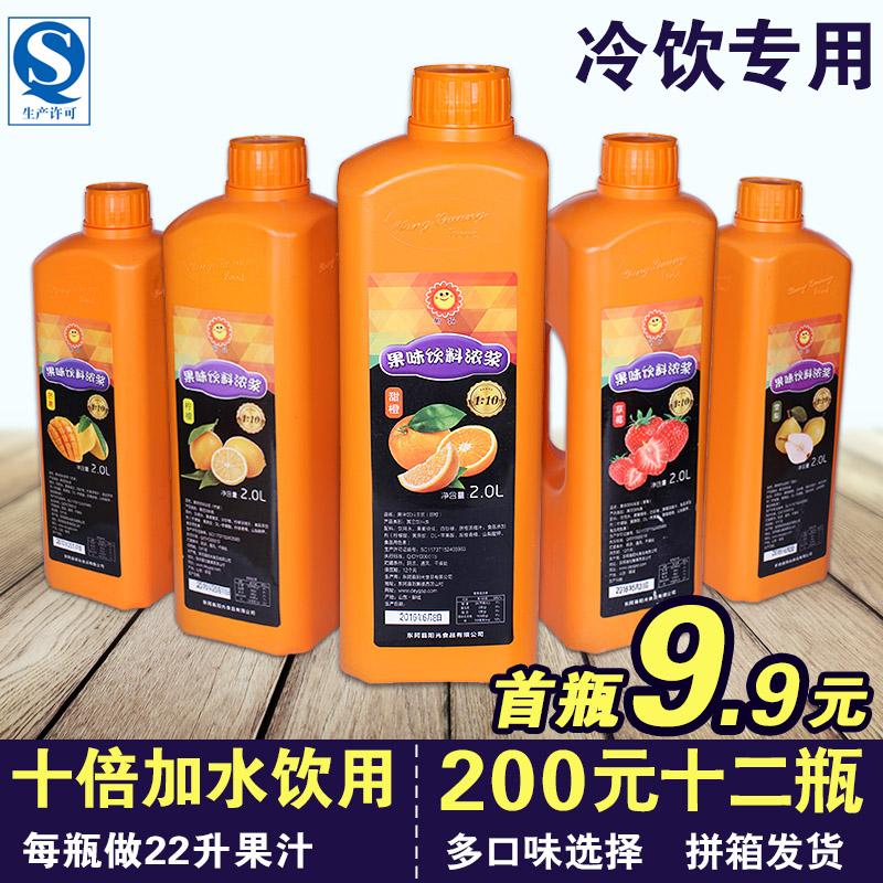 浓缩果汁浆2L十倍冲饮品果味浓浆原料批发橙汁新的柠檬汁包邮