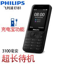 飞利浦e181充电宝手机超长待机移动直板按键老年机正品Philips