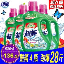 【28斤】超能洗衣液3.5kg*4瓶植翠低泡鲜艳亮丽特价清仓包邮促销