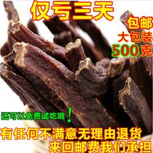 风干牛肉干内蒙古特产牛肉干500g正宗超干特干散装手撕风干牛肉干