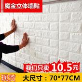 3D立体墙贴自粘创意电视背景墙砖纹壁纸客厅墙纸儿童卧室装饰防水