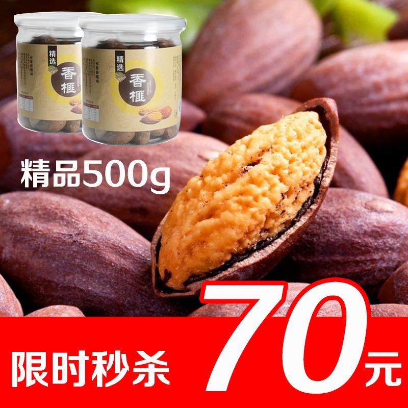 买1送1共500g  2017年新货特级香榧坚果浙江绍兴诸暨枫桥香榧子