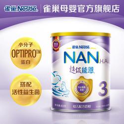 雀巢Nestle超级能恩3幼儿配方奶粉3段800g