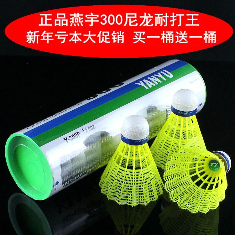 训练yy 羽毛球黄色尼龙塑料燕宇