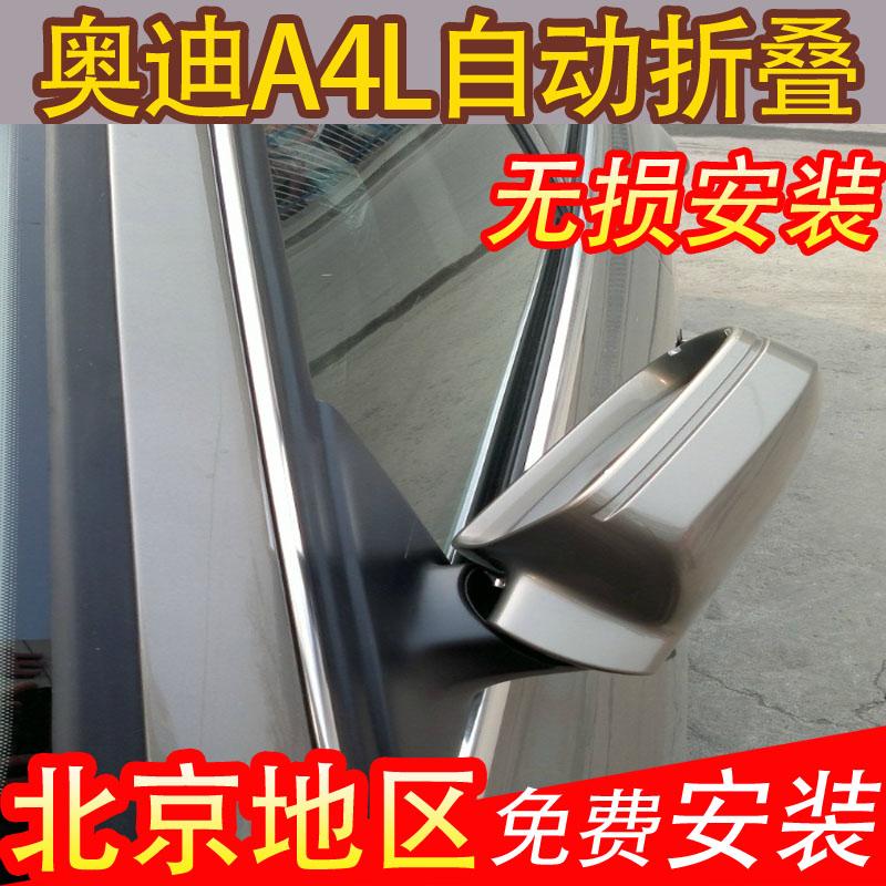 奥迪a4l自动折叠后视镜电动锁车奥迪13款a4l自动折叠原厂