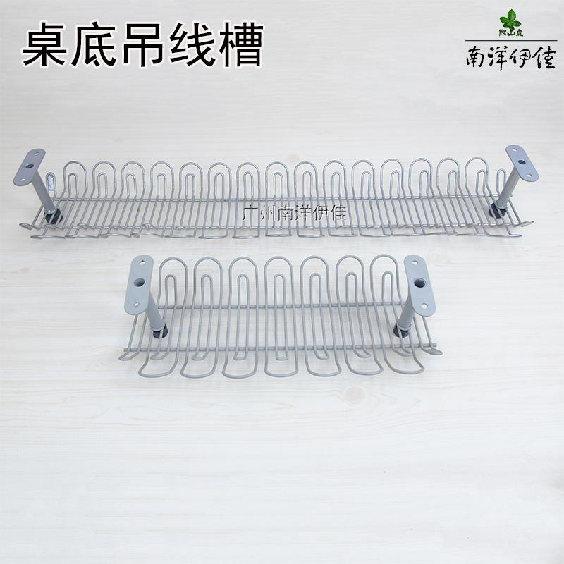 桌底过线槽 电线收纳槽 桌底插线板收纳 桌下电线收纳装置 吊线槽