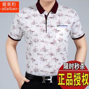 夏季桑蚕丝中年男士短袖t恤宽松 中老年POLO衫爸爸装薄款