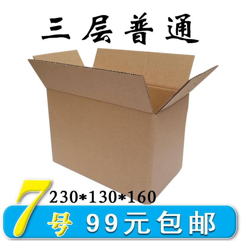 7号三层普通纸箱子 纸箱批发 专用箱 纸盒 京津冀豫满99包邮