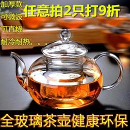 yabo20加厚耐热高温玻璃泡茶壶花草茶壶花茶壶功夫玻璃茶具过滤茶壶