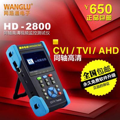 网路通工程宝IPC9800ADH网络模拟同轴视频监
