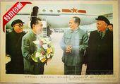 6张包邮古画字画文革画墙画墙贴毛主席画像广告画 周恩来下飞机