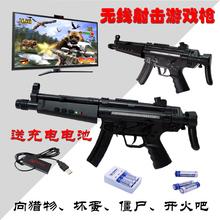 儿童电脑无线射击游戏枪电脑游戏枪儿童玩具枪电视体感射击游戏枪