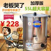 红乐商用电热烧开水桶大容量不锈钢保温桶热开水器凉茶奶茶桶汤桶