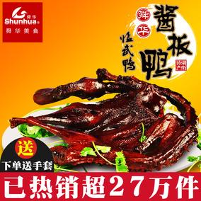 舜华临武鸭湖南特产整只酱鸭香辣鸭肉熟食零食鸭货湖南酱板鸭338g