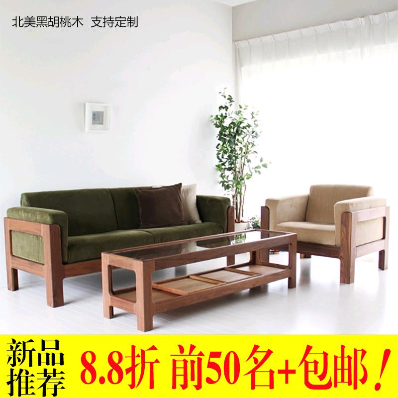 黑胡桃木沙发北欧简约纯实木客厅家具日式小户型三