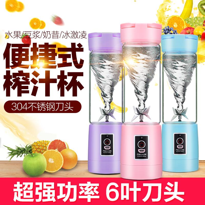 便携迷你小型多功能榨汁机充电式家用果汁料理维尤特玻璃