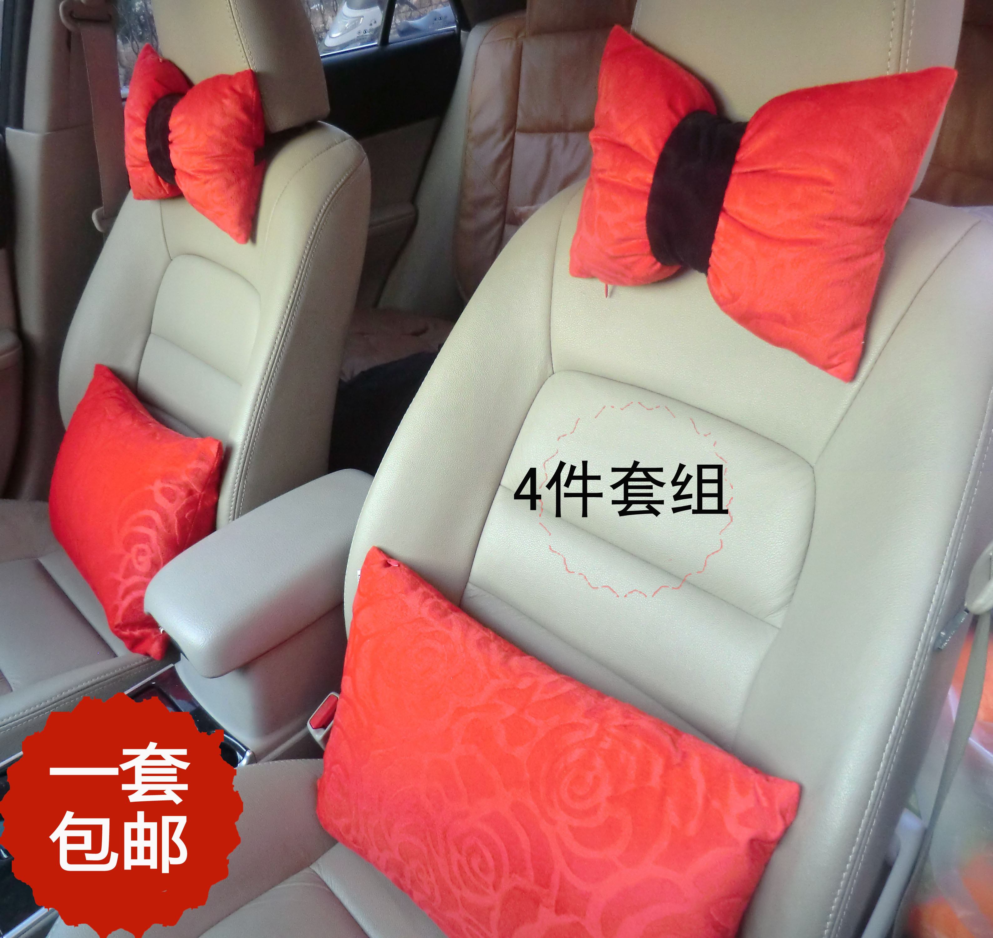 2013新款包邮汽车4件套 红色蝴蝶头枕颈枕车用 腰垫套装定做含芯