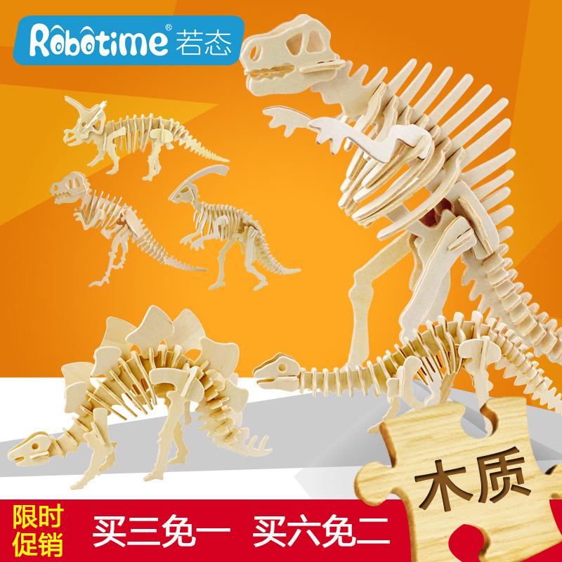 若态 木质3D立体拼图拼板小孩子 益智玩具 拼装模型动物汽车飞机