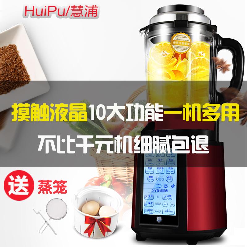德国进口加热家用多功能破壁料理机榨汁全自动玻璃豆浆婴儿辅食机