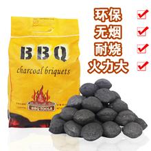 天然无烟炭高温环保BBQ专用苹果炭户外烧烤配件家用果木烧烤碳纯