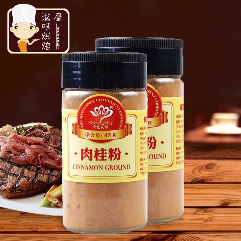 烘焙原料必备 七色花语 肉桂粉 玉桂粉 原装45G 制作姜饼屋材料