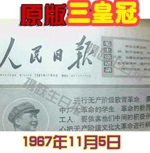 携跃生日报60年代原版报纸 1967年11月5日送妈妈女人节礼品促销