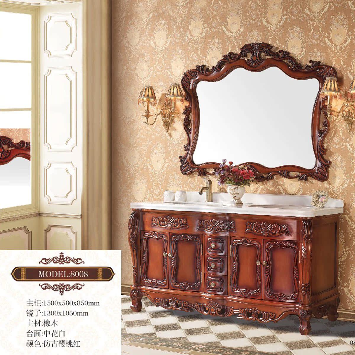 欧式仿古 浴室柜 橡木双盆 落地柜 卫浴柜浴柜 组合柜 8008