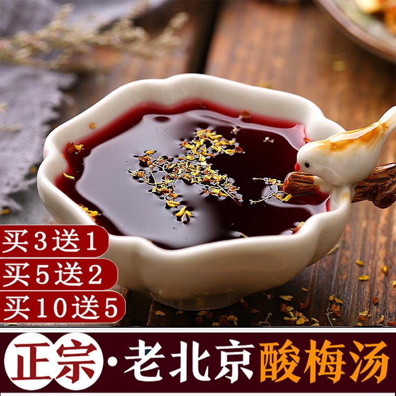 酸梅汤原料乌梅老北京桂花