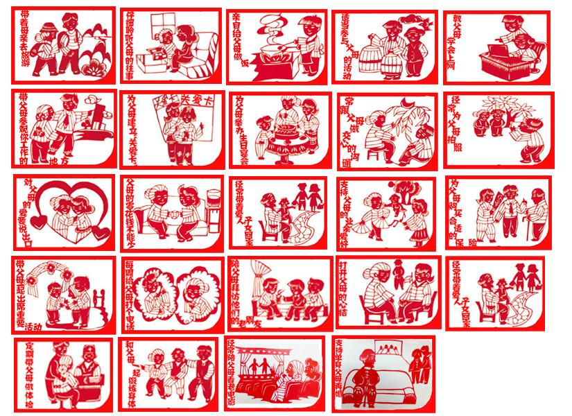 新24孝人物剪纸窗花纯手工玻璃装饰画家庭孝道传统文化新二十四孝图片