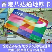交通工具全港便利店通用省排队免换零门票 香港八达通地铁公交卡