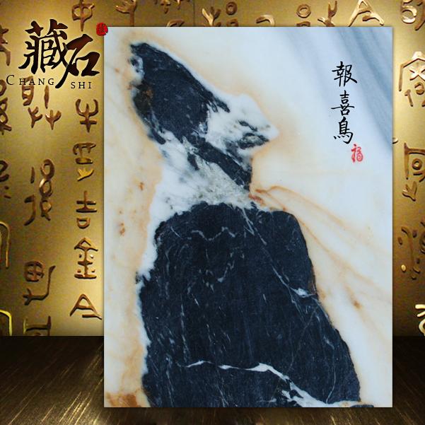 天然大理石画风景观赏象形图案收藏品原片壁挂屏风摆件仿古报喜鸟
