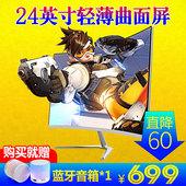 松人24英寸超薄曲面显示器白色高清电竞游戏hdmi台式液晶电脑屏幕