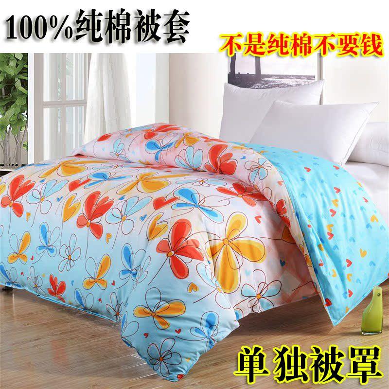 品牌家纺 被套全棉 单人双人被罩 100%纯棉斜纹床上用品 特价清仓