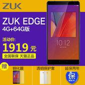 现货速发【ZUK EDGE】联想zuk Z2151 4+64G 全网通手机 骁龙821