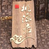 实木中式门牌酒店饭店宾馆农家乐茶馆包厢包间创意门牌定制定做