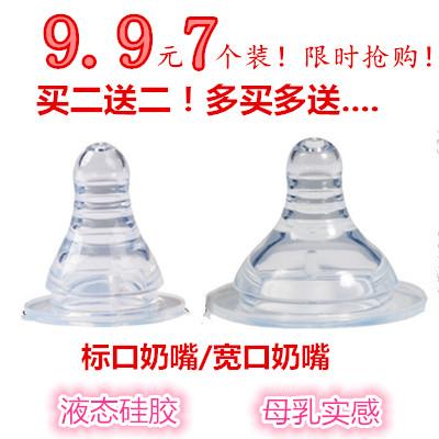 7只装包邮爱得利奶嘴标准口径宽口径奶嘴通用新生儿宝宝硅胶奶嘴