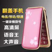 CHINOE/中诺 SF686C移动电信翻盖老人手机女款老年机大字大声学生