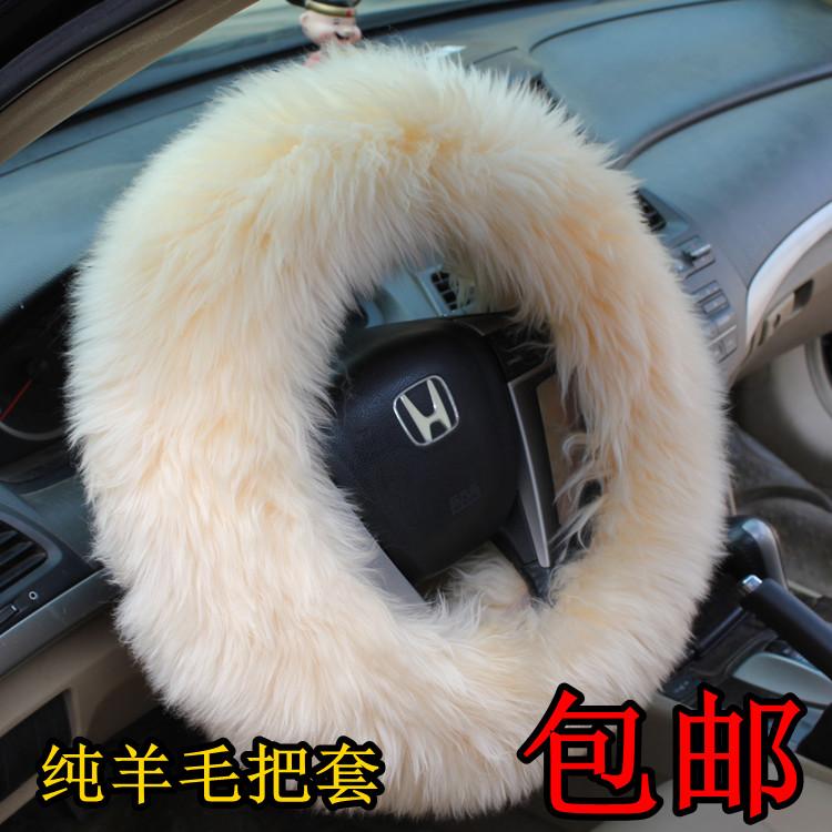 汽车方向盘套 真皮把套 冬季保暖把套 羊毛把套整皮把套 特价包邮