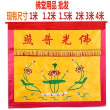佛教桌围绣品佛堂用品莲花幡桌围供桌布/桌裙/佛光普照1米1.2