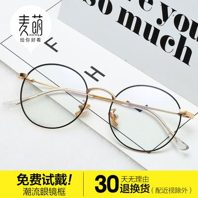 防辐射眼镜男防蓝光无度数金丝平面平光镜女电脑圆框近视眼睛复古