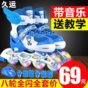 久运溜冰鞋儿童全套装男女初学者直排轮旱冰鞋轮滑鞋3-4-5-6-10岁