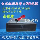 品牌机原装标配电脑台式机DVD-ROM串口内置SATA电脑播放光驱