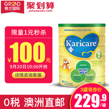 【澳洲直邮】可瑞康羊奶粉2段新西兰宝宝婴儿奶粉店内可购1段3段