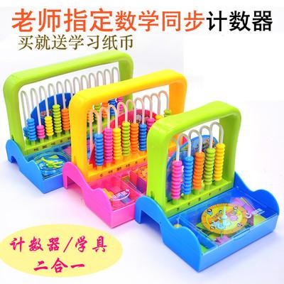 计数器小学生学具盒一年级计算架儿童珠算盘数学教具幼儿园算数术