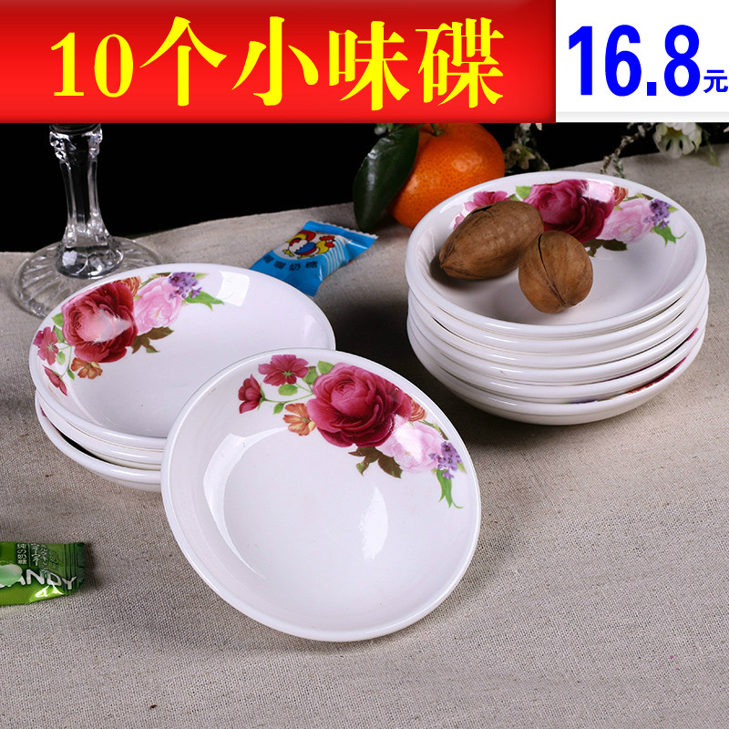 10个装家用陶瓷小碟子酱醋碟圆形咸菜调料小吃碟味碟可微波炉