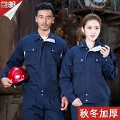 秋冬工作服套装男长袖纯棉电焊劳保工作服工厂车间长袖套装工作服