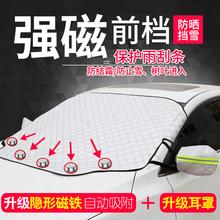 冬季遮雪挡汽车前挡风玻璃防冻罩防霜防雪板车用遮雪罩加厚前档罩