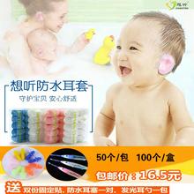 婴儿洗澡护耳防水耳罩 包邮 儿童洗头耳套 想听成人打耳洞防水耳套